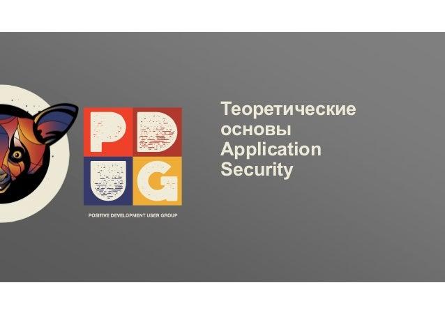 Заголовок ptsecurity.com Теоретические основы Application Security