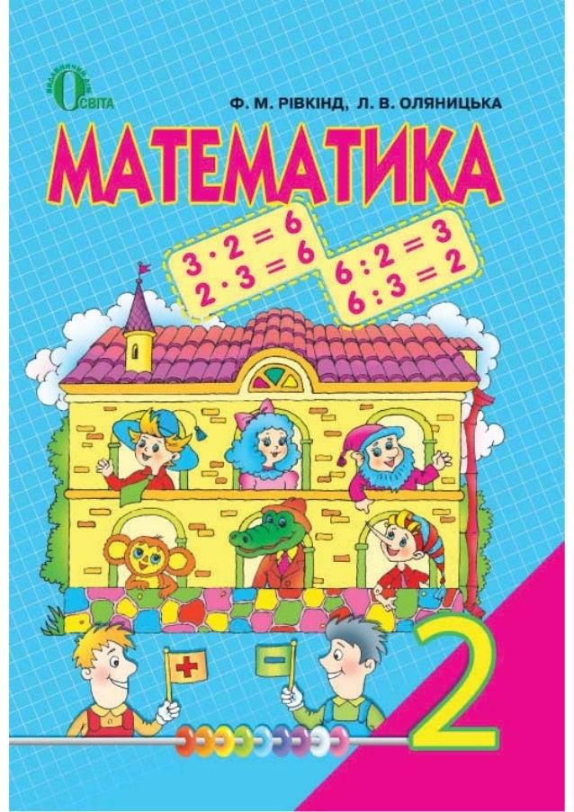 2 клас.  математика (рівкінд, оляницька)   2012