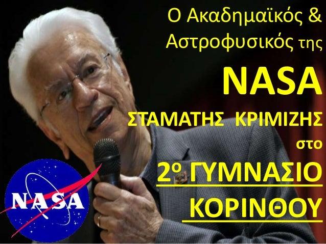 Ο Ακαδημαϊκός & Αστροφυσικός της NASΑ ΣΤΑΜΑΤΗΣ ΚΡΙΜΙΖΗΣ στο 2ο ΓΥΜΝΑΣΙΟ ΚΟΡΙΝΘΟΥ
