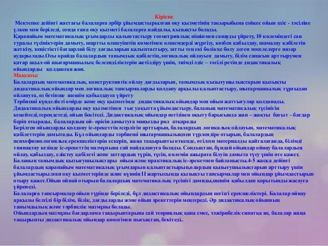 2 мәуе презента бағдарла Slide 2