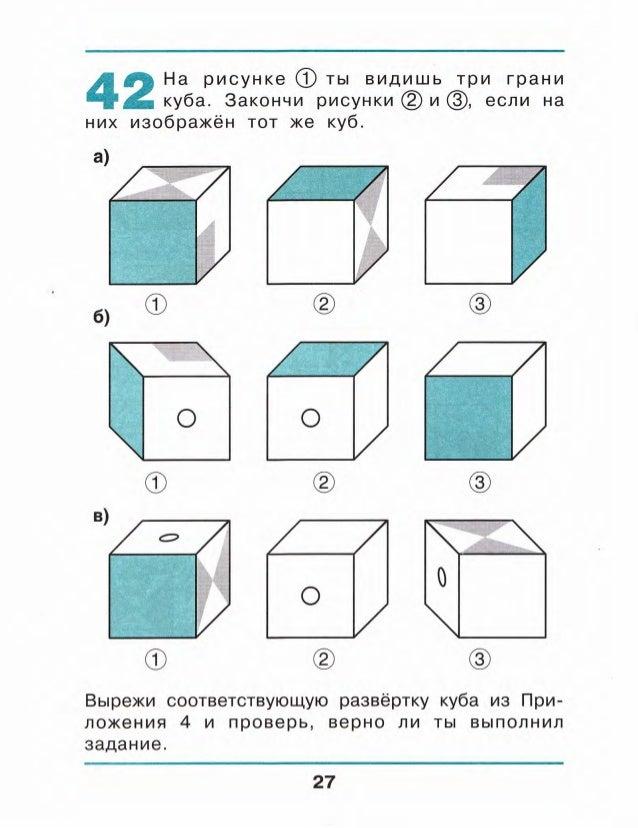 Тетрадь наглядная геометрия 4 класс истомина редько читать онлайн.