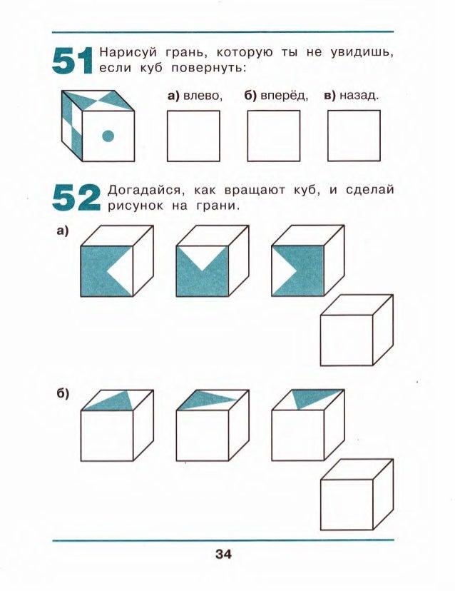 Гдз рабочая тетрадь по математике 2 класс истомина.