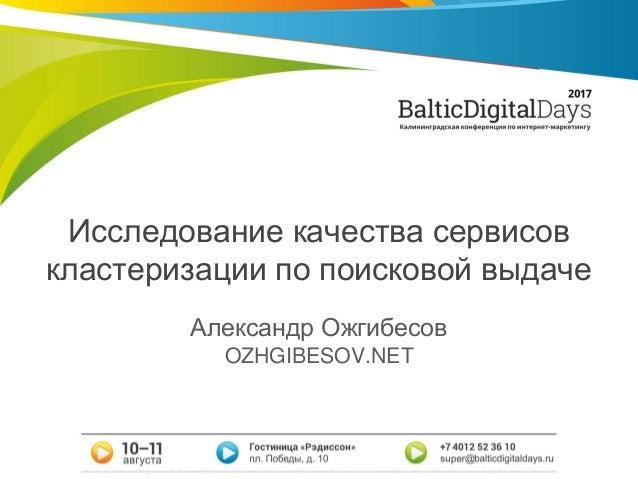 Исследование качества сервисов кластеризации по поисковой выдаче Александр Ожгибесов OZHGIBESOV.NET