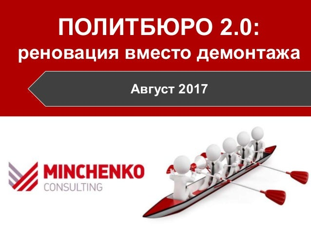 ПОЛИТБЮРО 2.0: реновация вместо демонтажа Август 2017