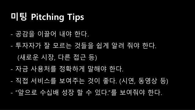 [비즈클래스 2기] 4주차 2강 콘텐츠 스타트업의 투자유치 사례 마이쿤 최혁재 대표님