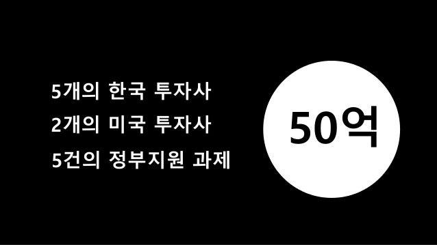 5개의 한국 투자사 2개의 미국 투자사 5건의 정부지원 과제 50억