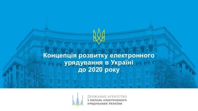 Концепція розвитку електронного урядування в Україні до 2020 року