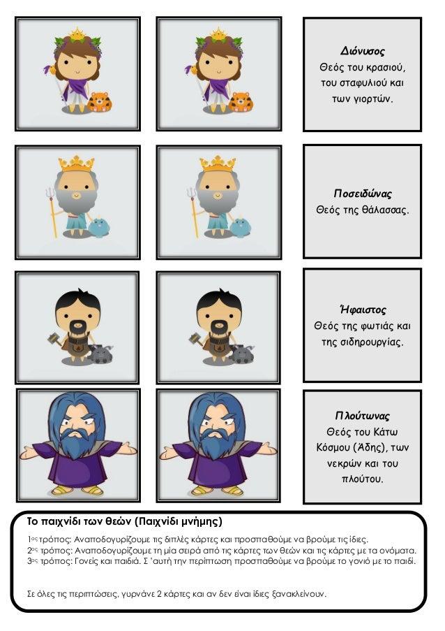 Το παιχνίδι των θεών (Παιχνίδι μνήμης) 1ος τρόπος: Αναποδογυρίζουμε τις διπλές κάρτες και προσπαθούμε να βρούμε τις ίδιες....