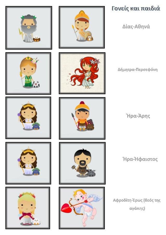 Δώδεκα θεοί του Ολύμπου παιχνίδια μνήμης