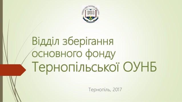 Відділ зберігання основного фонду Тернопільської ОУНБ Тернопіль, 2017