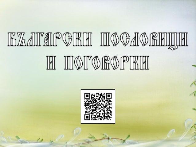 Приложение 2 - Български пословици и поговорки