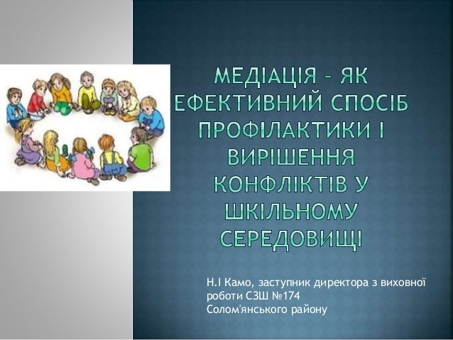 Н.І Камо, заступник директора з виховної роботи СЗШ №174 Солом'янського району