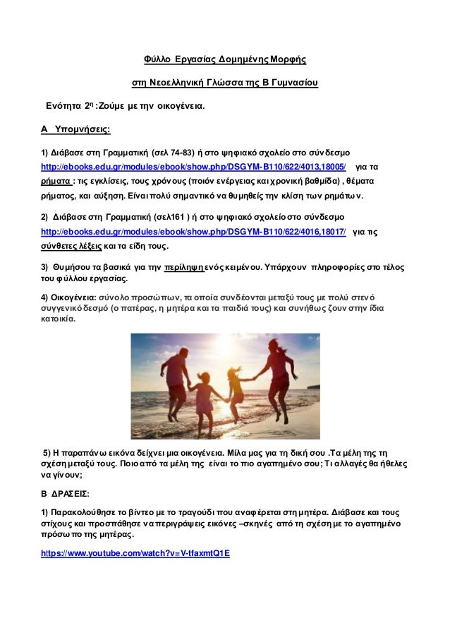 Φύλλο Εργασίας Δομημένης Μορφής στη Νεοελληνική Γλώσσα της Β Γυμνασίου Ενότητα 2η :Ζούμε με την οικογένεια. Α Υπομνήσεις: ...