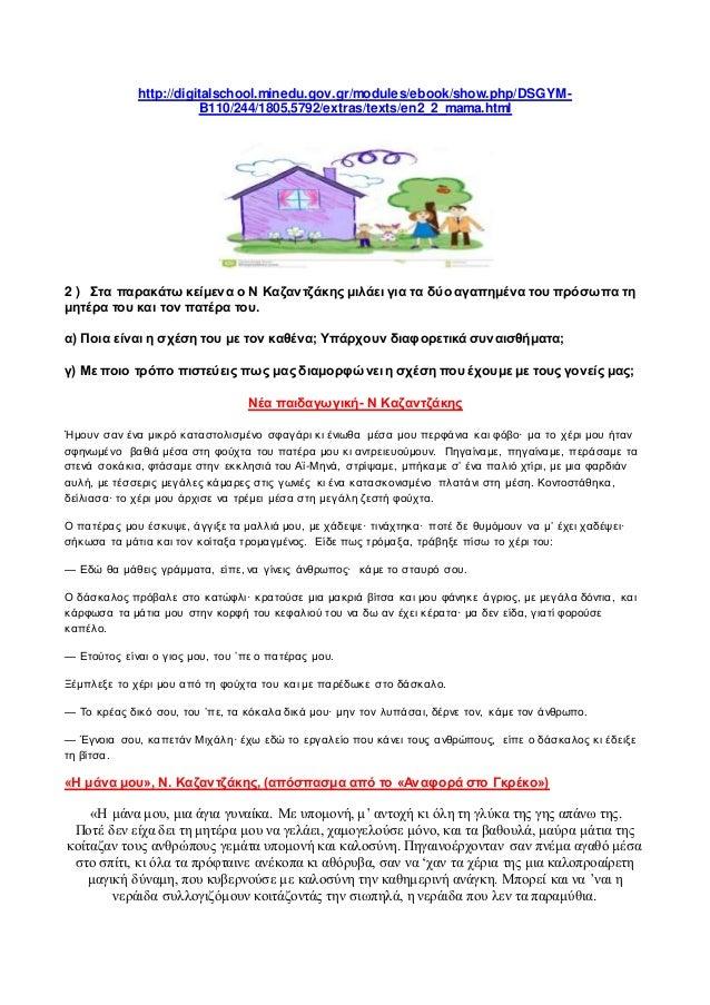 http://digitalschool.minedu.gov.gr/modules/ebook/show.php/DSGYM- B110/244/1805,5792/extras/texts/en2_2_mama.html 2 ) Στα π...