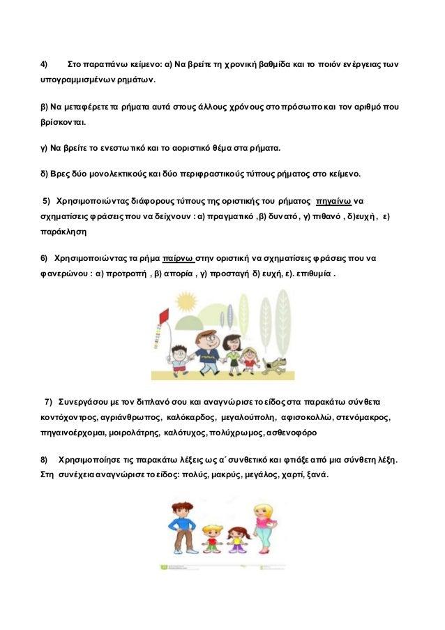 4) Στο παραπάνω κείμενο: α) Να βρείτε τη χρονική βαθμίδα και το ποιόν ενέργειας των υπογραμμισμένων ρημάτων. β) Να μεταφέρ...