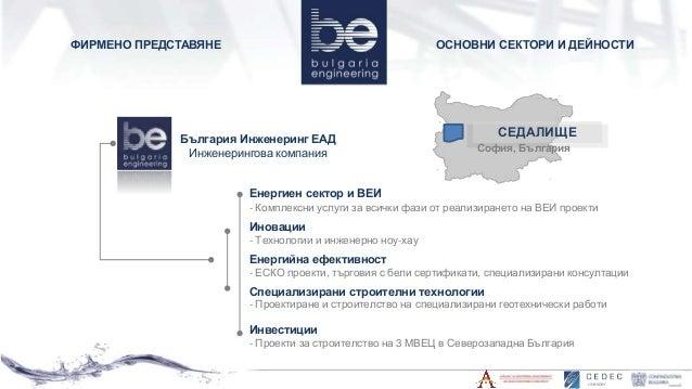 3882e8106e6 Иновативни решения за автономна индустрия
