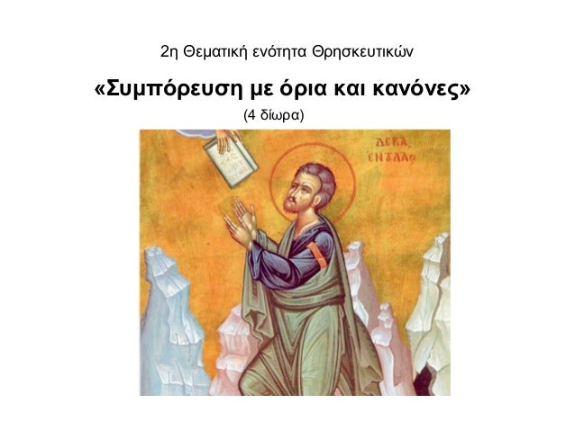 2η Θεματική ενότητα Θρησκευτικών «Συμπόρευση με όρια και κανόνες» (4 δίωρα)