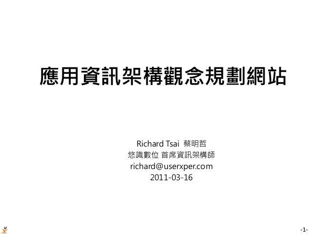 -1- 應用資訊架構觀念規劃網站 Richard Tsai 蔡明哲 悠識數位 首席資訊架構師 richard@userxper.com 2011-03-16