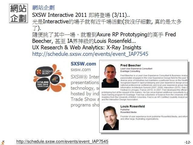 -12-http://schedule.sxsw.com/events/event_IAP7545