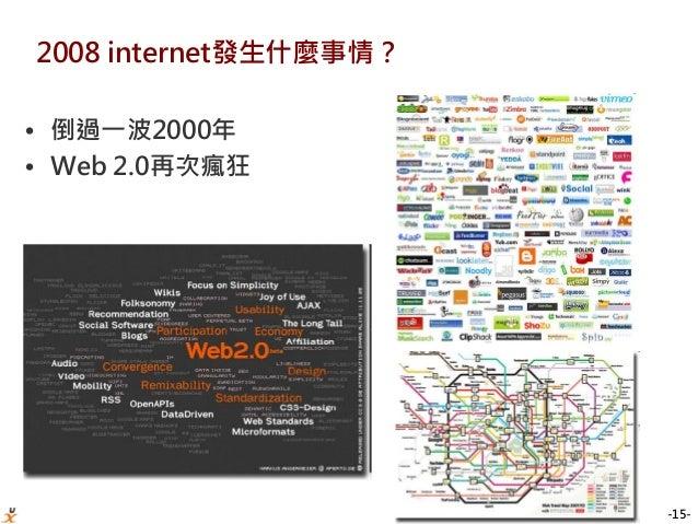 -15- 2008 internet發生什麼事情? • 倒過一波2000年 • Web 2.0再次瘋狂