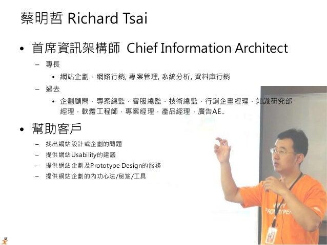 -2- 蔡明哲 Richard Tsai • 首席資訊架構師 Chief Information Architect – 專長 • 網站企劃,網路行銷, 專案管理, 系統分析, 資料庫行銷 – 過去 • 企劃顧問,專案總監,客服總監,技術總監,...