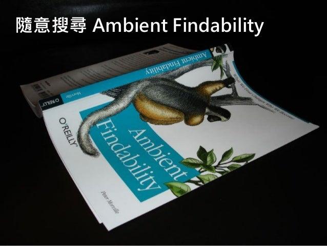 -7- 隨意搜尋 Ambient Findability