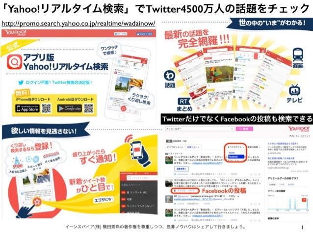1イーンスパイア(株) 横田秀珠の著作権を尊重しつつ、是非ノウハウはシェアして行きましょう。 「Yahoo!リアルタイム検索」でTwitter4500万人の話題をチェック http://promo.search.yahoo.co.jp/real...