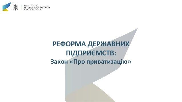 РЕФОРМА ДЕРЖАВНИХ ПІДПРИЄМСТВ: Закон «Про приватизацію»