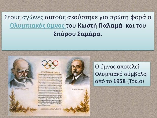 Ένα άλλο σύμβολο των Ολυμπιακών Αγώνων είναι η σημαία, η οποία καθιερώθηκε το 1920 Οι πέντε αυτοί κύκλοι είναι ενωμένοι κα...