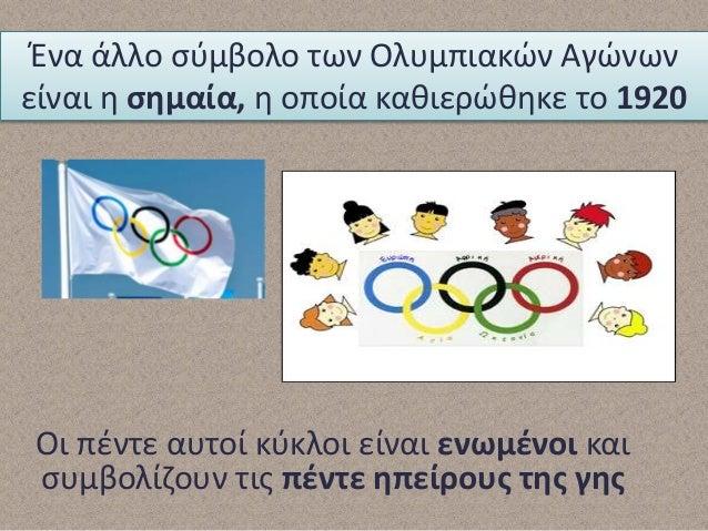 Το Ολυμπιακό Πνεύμα συνδέεται με τις αξίες και τα ιδεώδη του Ολυμπισμού. με σκοπό τη δημιουργία