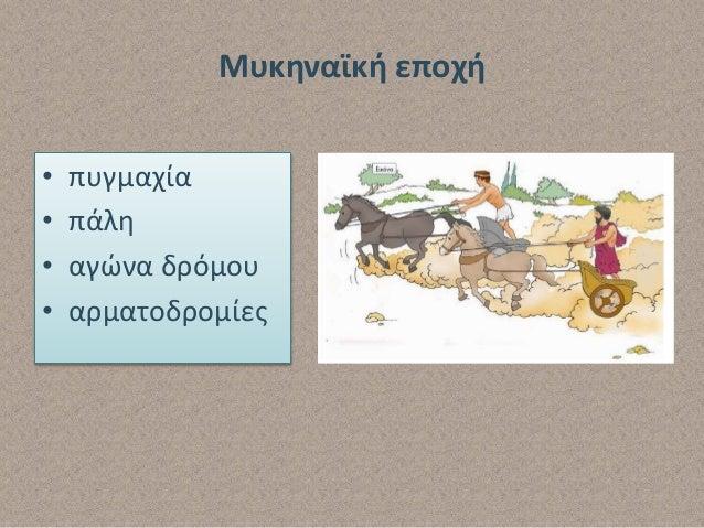 Ομηρικά χρόνια Ο Αχιλλέας οργάνωσε αγώνες προς τιμή του νεκρού φίλου του Πατρόκλου (Ιλιάδα) • η αρματοδρομία, • η πυγμαχία...