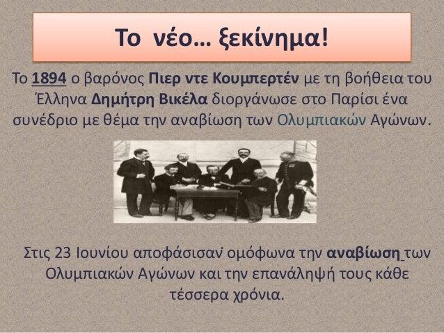 Η πρώτη διοργάνωση, τιμητικά προγραμματίστηκε να γίνει στην Αθήνα, το 1896. Οι αγώνες έγιναν στο Παναθηναϊκό Στάδιο . Ο Σπ...