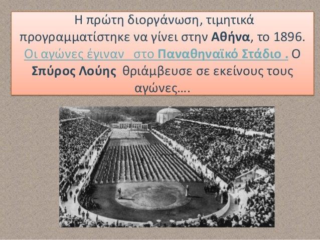 Στους αγώνες αυτούς ακούστηκε για πρώτη φορά ο Ολυμπιακός ύμνος του Κωστή Παλαμά και του Σπύρου Σαμάρα. Ο ύμνος αποτελεί Ο...