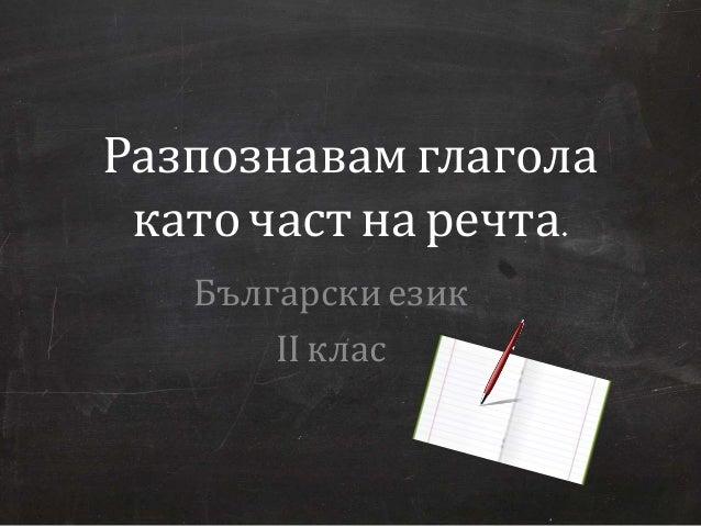 Разпознавам глагола каточаст наречта. Български език ІІ клас