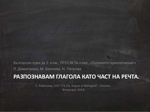 РАЗПОЗНАВАМ ГЛАГОЛА КАТО ЧАСТ НА РЕЧТА. Български език за 2. клас, ПРОСВЕТА плюс, «Голямото приключение» П. Димитрова, М. ...