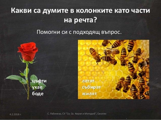"""Какви са думите в колонките като части на речта? Помогни си с подходящ въпрос. 4.2.2018 г. С. Рабинева, СУ """"Св. Св. Кирил ..."""
