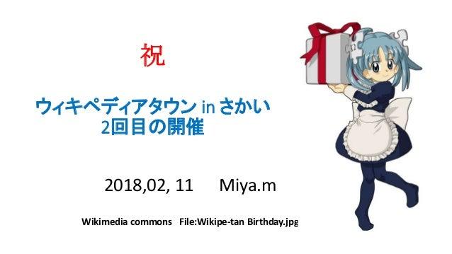 祝 ウィキペディアタウン in さかい 2回目の開催 2018,02, 11 Miya.m Wikimedia commons File:Wikipe-tan Birthday.jpg