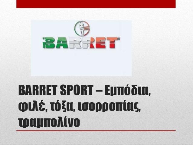 BARRET SPORT – Εμπόδια, φιλέ, τόξα, ισορροπίας, τραμπολίνο