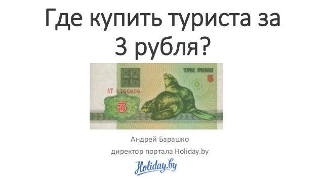 Где купить туриста за 3 рубля? Андрей Барашко директор портала Holiday.by