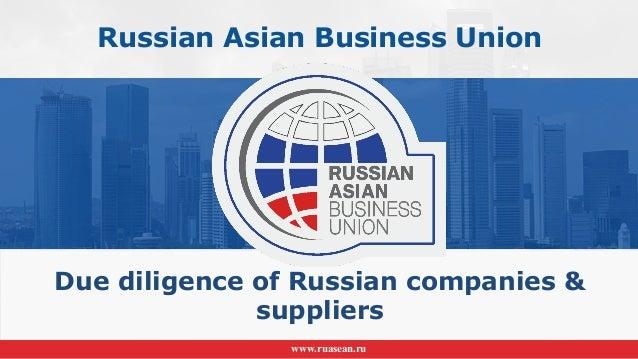 Due diligence of Russian companies & suppliers Russian Asian Business Union www.ruasean.ru