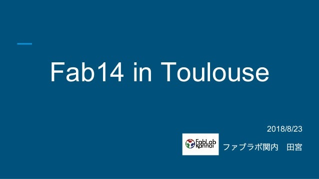 Fab14 in Toulouse 2018/8/23
