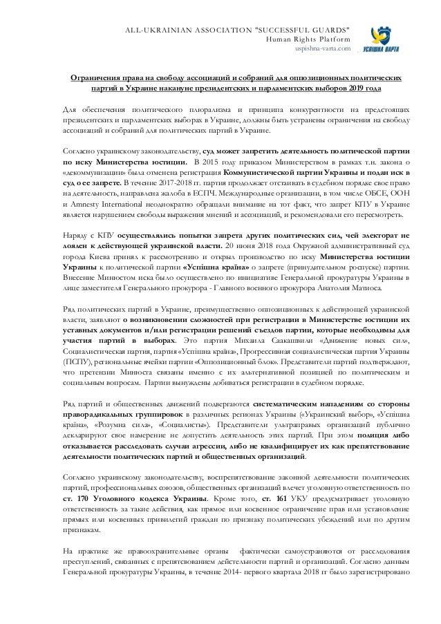 "ALL-UKRAINIAN ASSOCIATION ""SUCCESSFUL GUARDS"" Human Rights Platform uspishna-varta.com Ограничения права на свободу ассоци..."