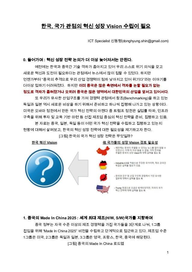 한국한국, 국가국가 관점의관점의 혁신혁신 성장성장 Vision 수립이수립이 필요필요 ICT Specialist 신동형(donghyung.shin@gmail.com) 0. 들어가며들어가며 : 혁신혁신 성장성장 전략전략 논...