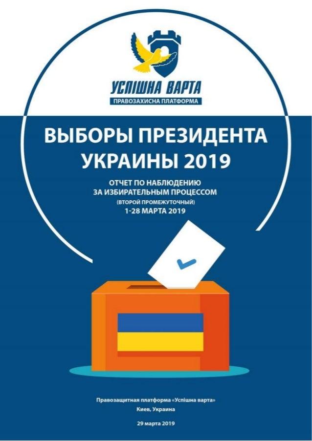 Промежуточный отчет по итогам наблюдения за выборами Президента Украины – 2019 Правозащитная платформа «Успішна варта», 1-...