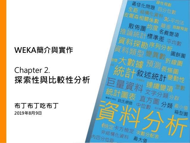 布丁布丁吃布丁 2019年8月9日 WEKA簡介與實作 Chapter 2. 探索性與比較性分析