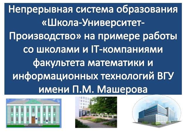 """"""" Мы поставили себе амбициозную задачу - превратить Беларусь в IT-страну"""" Государственная программа развития цифровой экон..."""