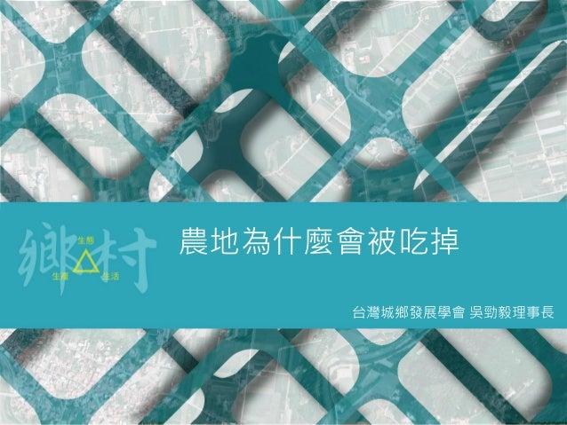 農地為什麼會被吃掉 台灣城鄉發展學會 吳勁毅理事長