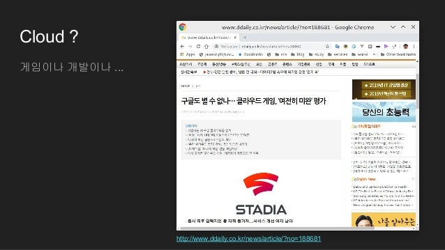 Cloud ? 게임이나 개발이나 ... http://www.ddaily.co.kr/news/article/?no=188681