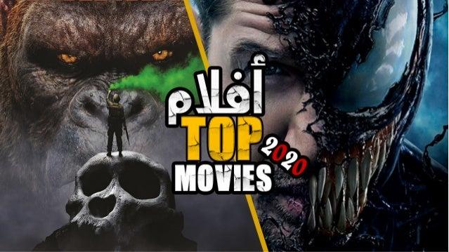 أفضل 10 افلام لعام 2020 المنتظرة وتسريب أهم أحداثها