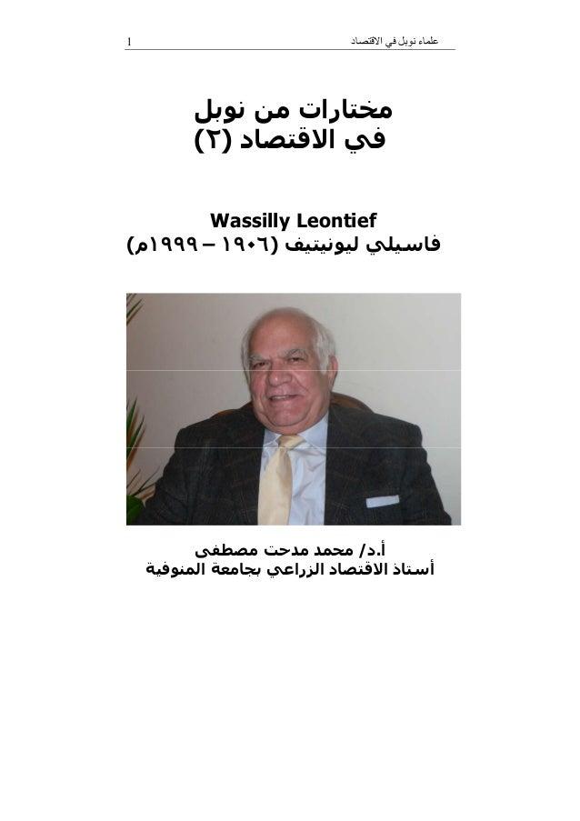1 اﻻﻗﺘﺼﺎد ﻓﻲ ﻧﻮﺑﻞ ﻋﻠﻤﺎء ﻣﺨﻣﻦ ﺘﺎراتﻧﻮﺑﻞ اﻻﻗﺘﺼ ﻓﻲﺎد)٢( Wassilly Leontief ﻟﯿﻮﻧﯿﺘﯿﻒ ﻓﺎﺳﯿﻠﻲ)١٩٠٦–١٩٩٩...